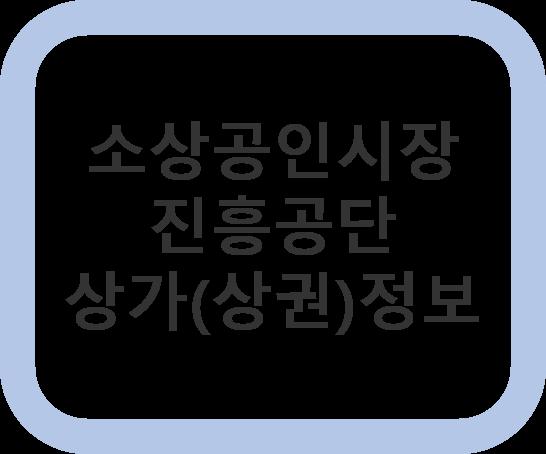 소상공인시장 진흥공단 상가(상권)정보