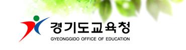 경기도교육청