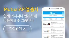 MutualAP 앱 출시 (다운받기)
